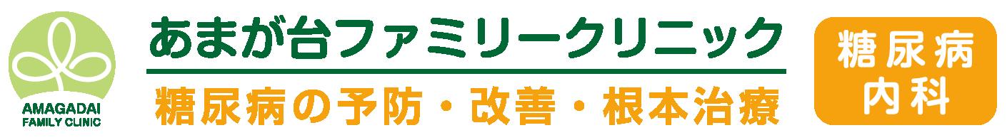 あまが台ファミリークリニック-糖尿病内科-千葉県長生郡